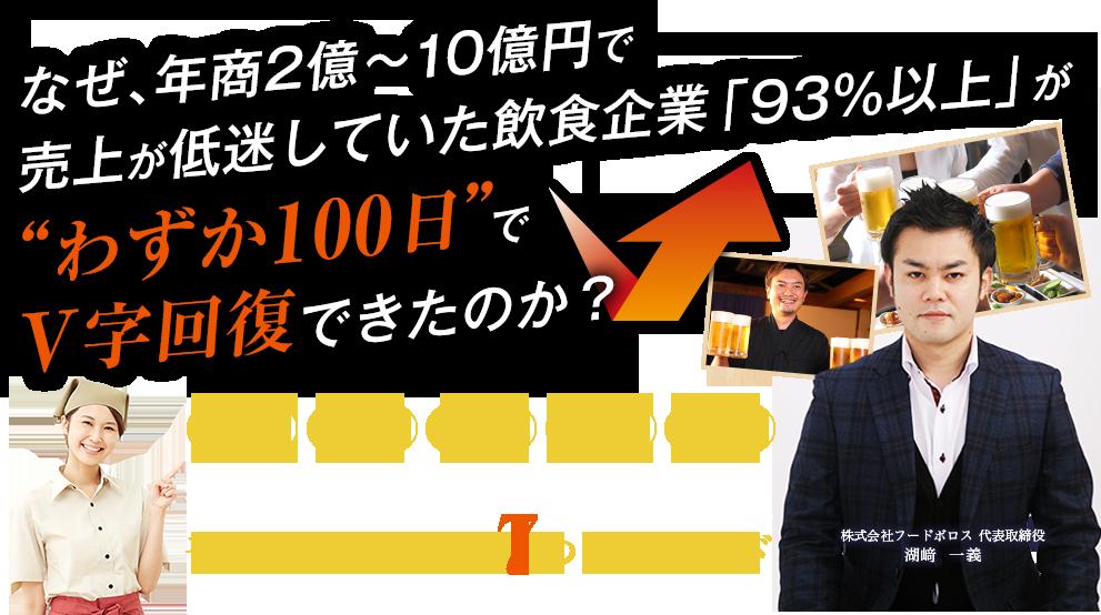 経験12年の元船井総研飲食店コンサルタントが教える 奇跡のV字回復7つのメソッド