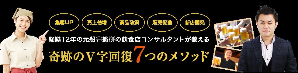 奇跡のV字回復7つのメソッド