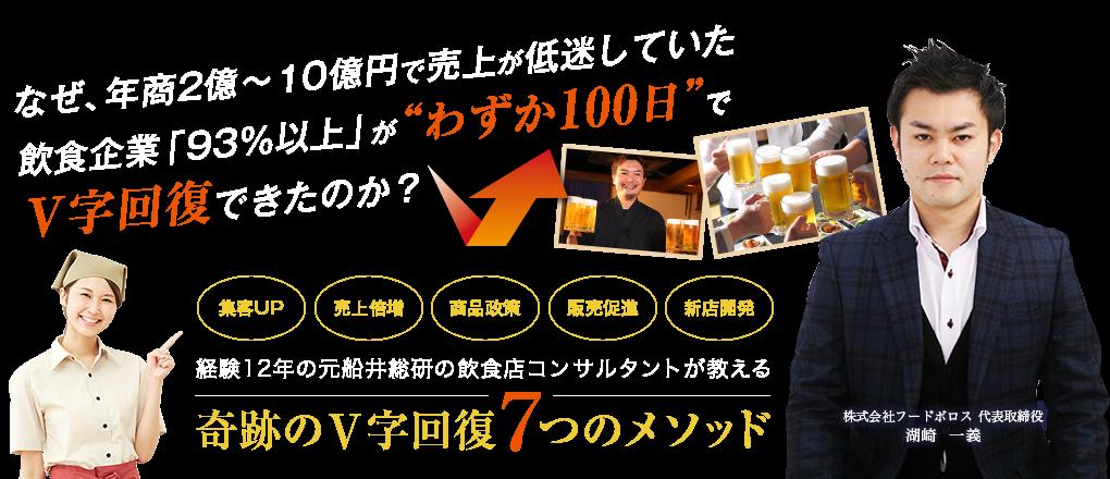 飲食店コンサル 奇跡のV字回復7つのメソッド
