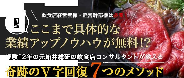 飲食店経営者様・経営幹部様向け奇跡のV字回復無料メール講座