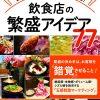 【本日発売!】「お客様の五感を刺激する!飲食店の繁盛アイデア77」