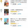 函館エリアで17店舗!「ラッキーピエロ」の経営戦略
